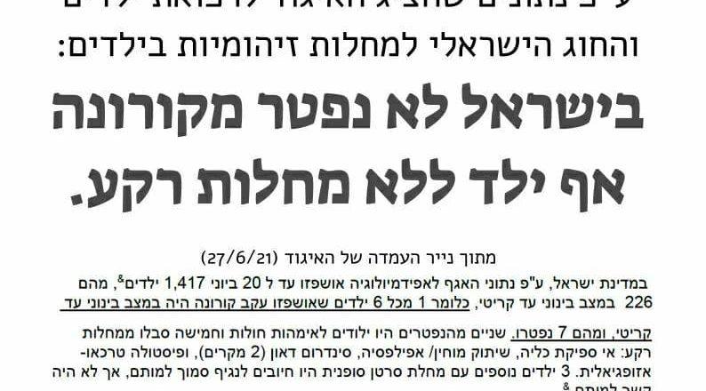 Ни один ребенок в Израиле не умер от «Короны».
