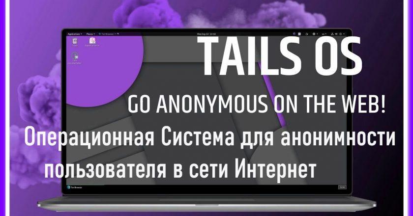 Станьте Невидимыми в Интернете с помощью  Операционной Системы Tails OS, oбеспечивающей максимальную конфиденциальность