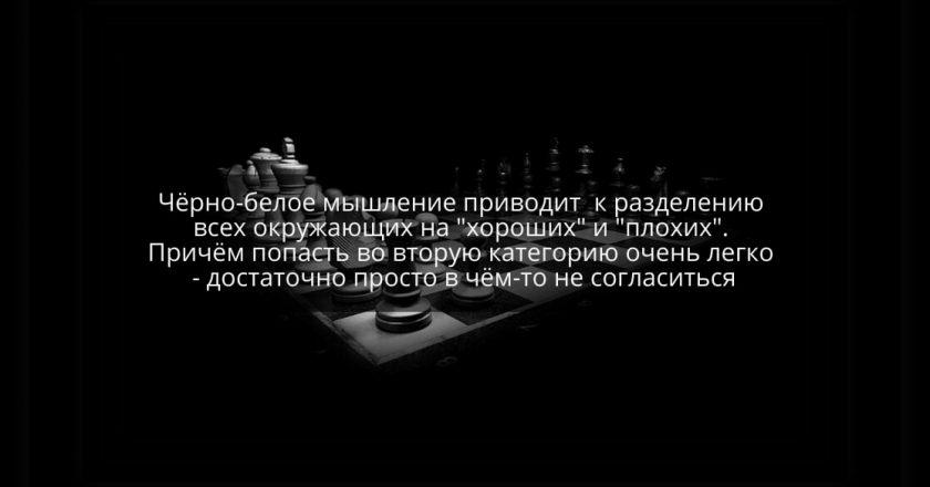 «Чёрно-белое» Mышление