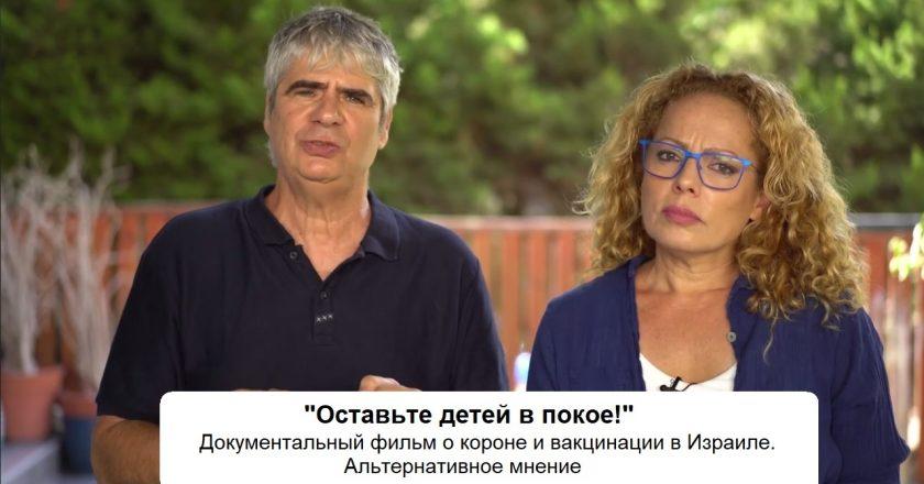 «Оставьте детей в покое!» — документальный фильм о короне и «вакцинации» в Израиле. Альтернативное мнение.